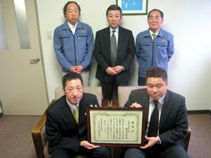 Image:Recovery from disasters by the Chuetsu Earthquake in Niigata Prefecture We were awarded with a letter of appreciation by the Hokuriku Regional Development Bureau, Ministry of Land, Infrastructure, Transportation and Tourism