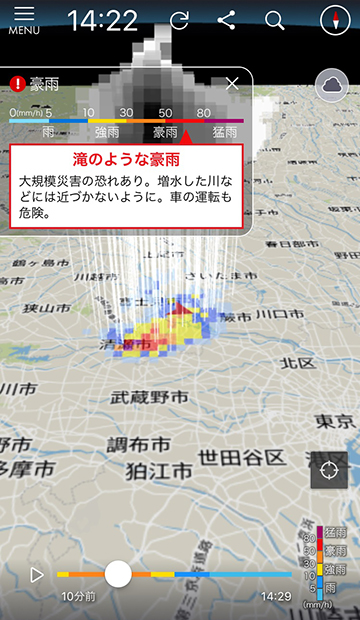 weather_radar3